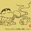 shinchan2111