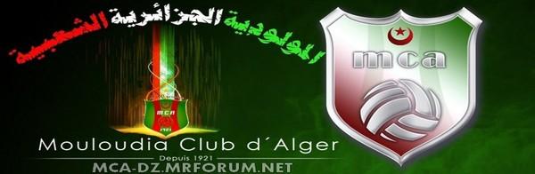 Mouloudia d'alger : منتدى مولودية الجزائر و المنتخب الجزائري